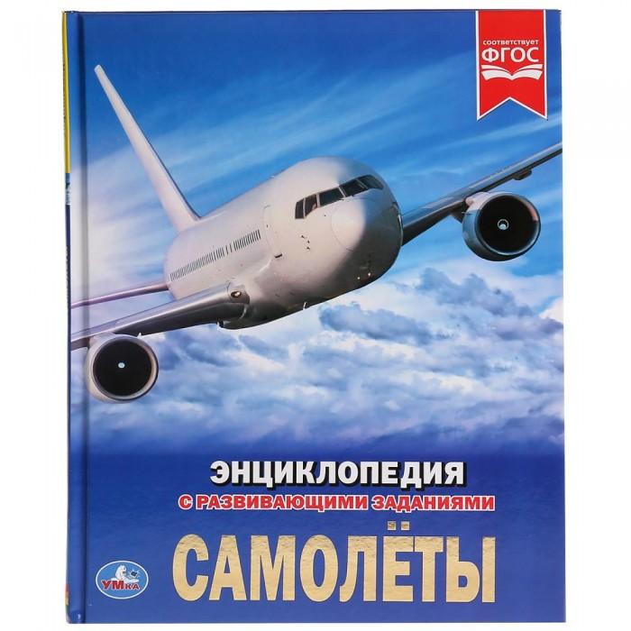 Картинка для Энциклопедии Умка Энциклопедия Самолёты