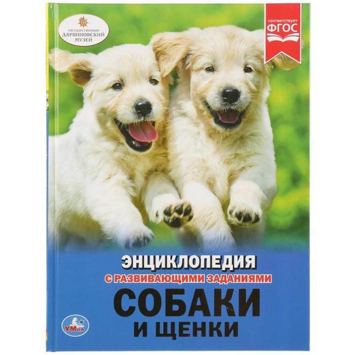 Картинка для Энциклопедии Умка Энциклопедия Собаки и щенки
