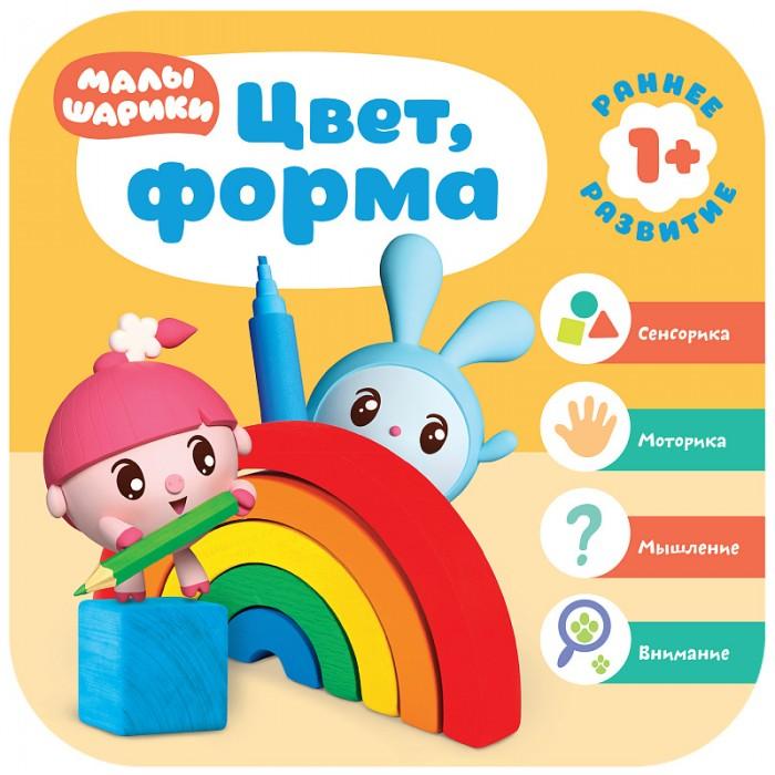 Картинка для Раннее развитие Малышарики Курс раннего развития 1+ Цвет, форма