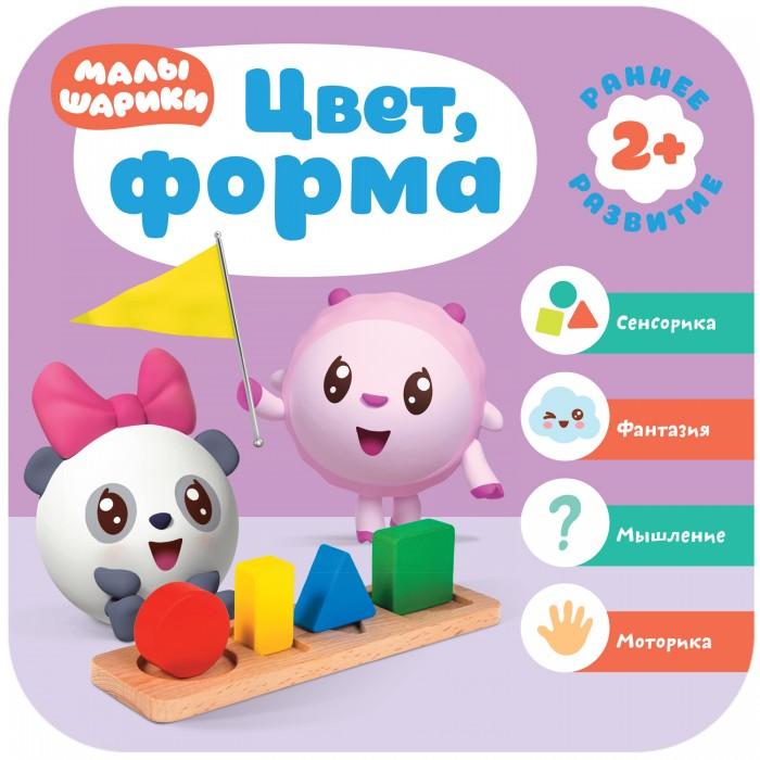 Картинка для Раннее развитие Малышарики Курс раннего развития 2+ Цвет, форма