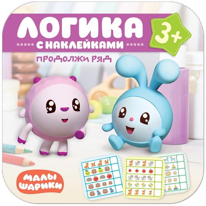 Картинка для Книжки с наклейками Малышарики Логика с наклейками Продолжи ряд