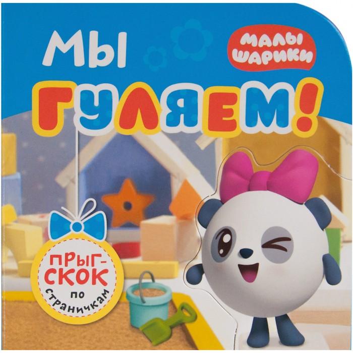 Картинка для Книжки-игрушки Малышарики Прыг-скок по страничкам Мы гуляем!