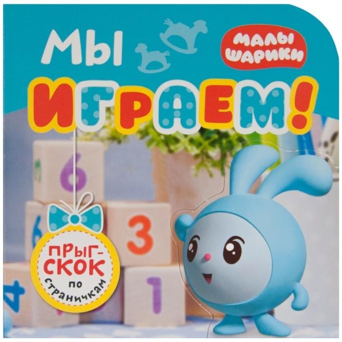 Картинка для Книжки-игрушки Малышарики Прыг-скок по страничкам Мы играем!