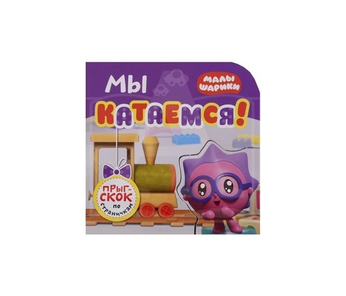 Картинка для Книжки-игрушки Малышарики Прыг-скок по страничкам Мы катаемся!