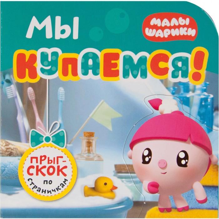 Картинка для Книжки-игрушки Малышарики Прыг-скок по страничкам Мы купаемся!