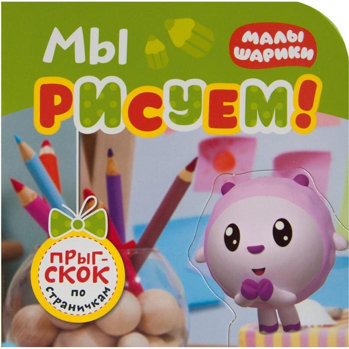 Картинка для Книжки-игрушки Малышарики Прыг-скок по страничкам Мы рисуем!