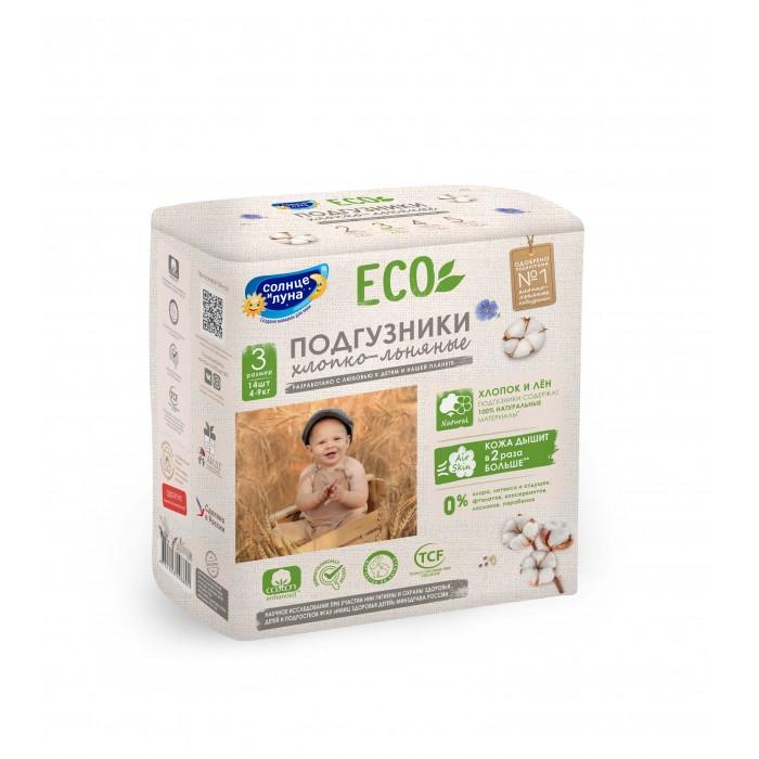 Подгузники Солнце и Луна Eco одноразовые для детей 3/M 4-9 кг 14шт КК/6