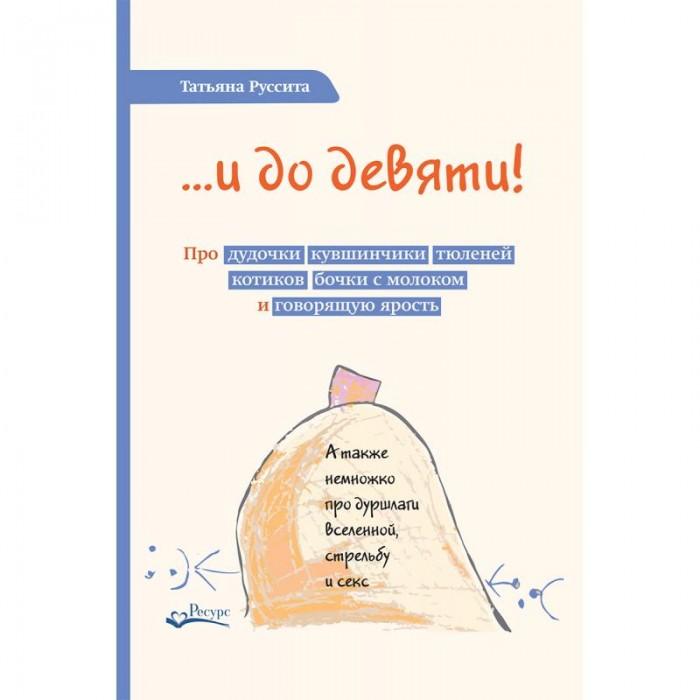 Картинка для Книги для родителей Ресурс Книга …и до девяти!
