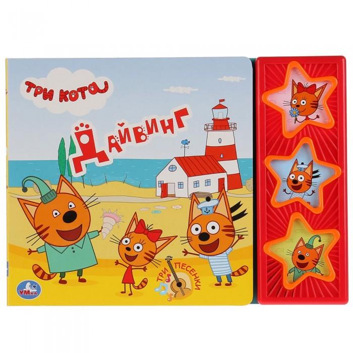 Картинка для Музыкальные книжки Умка Музыкальная книжка Три кота Дайвинг 3 музыкальные кнопки