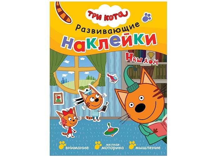Картинка для Книжки с наклейками Три кота Развивающие наклейки Наш дом