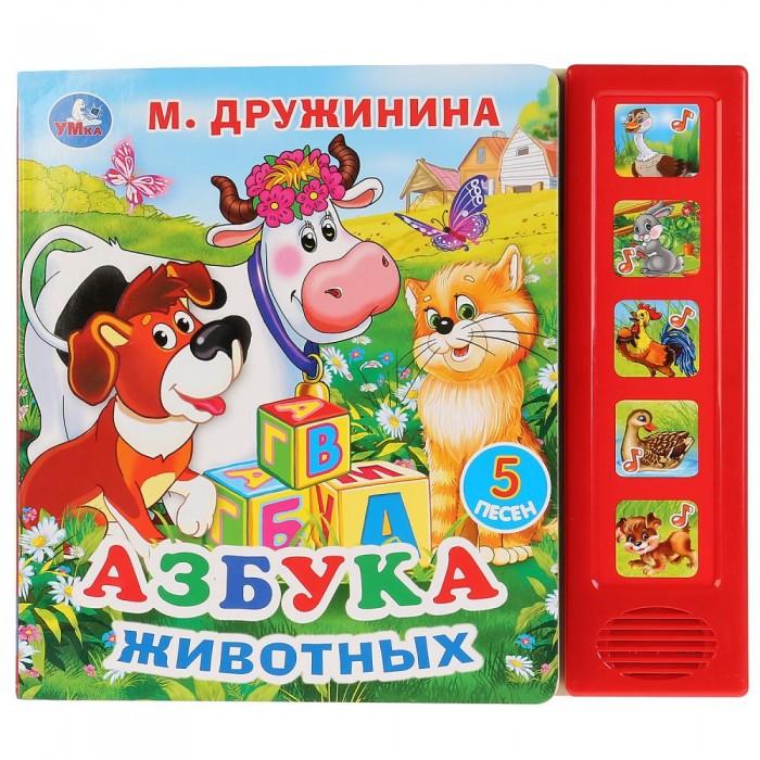 Картинка для Музыкальные книжки Умка М.Дружиниа Музыкальная книжка Азбука животных 5 звуковых кнопок