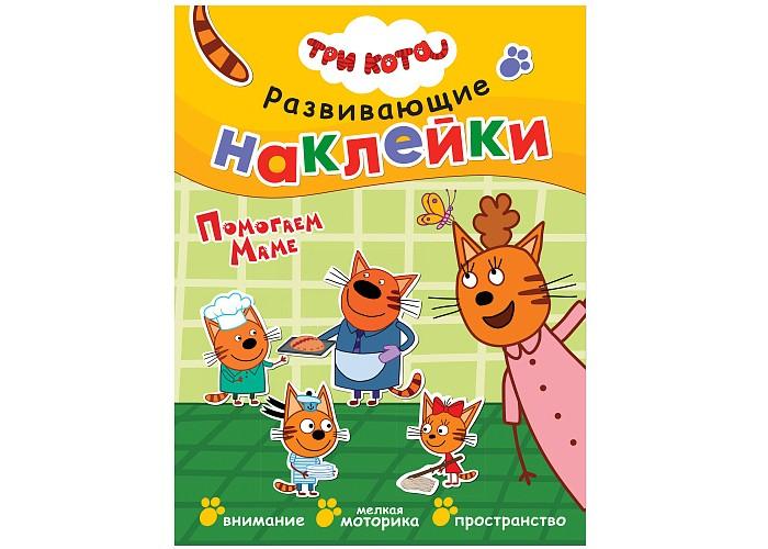 Картинка для Книжки с наклейками Три кота Развивающие наклейки Помогаем маме