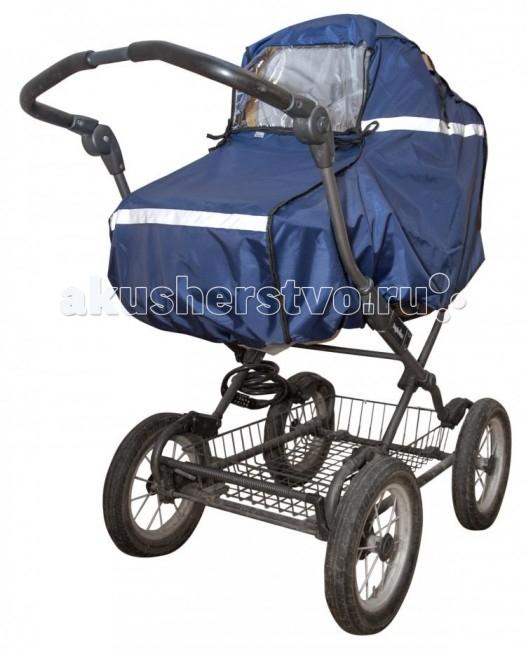 Дождевики Юкка для новорожденных из ткани юкка на прогулочную коляску