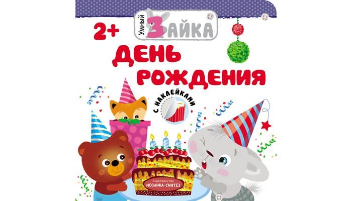 Книжки с наклейками Мозаика kids Умный зайка День рождения