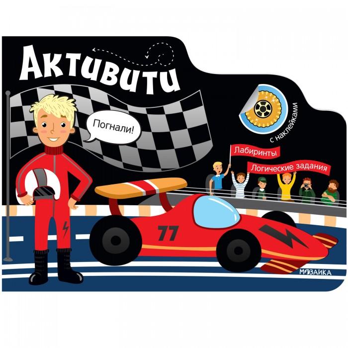 Картинка для Книжки с наклейками Мозаика kids Активити для мальчиков Автогонки
