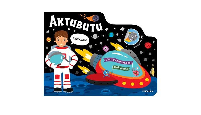 Картинка для Книжки с наклейками Мозаика kids Активити для мальчиков Космос