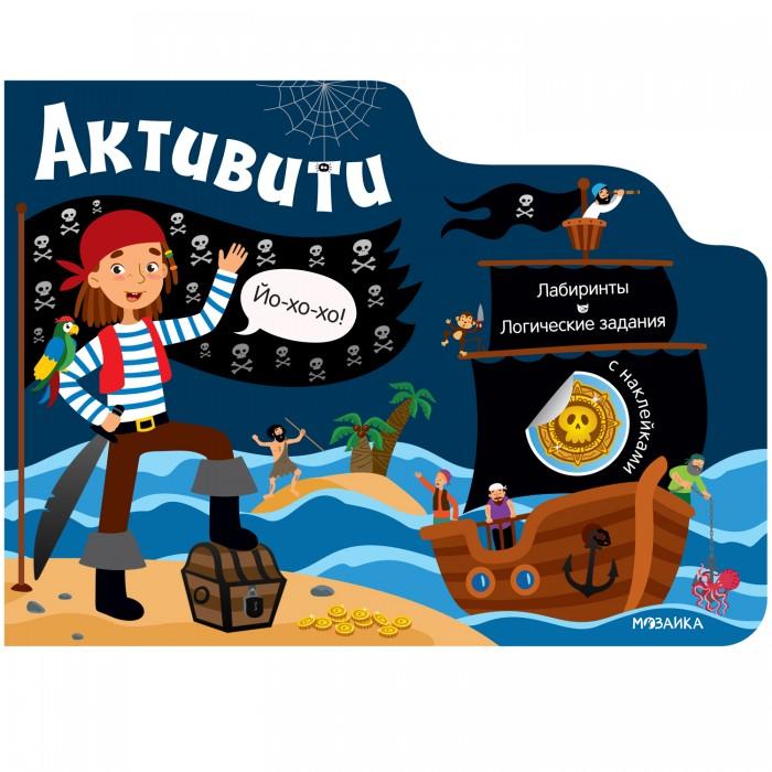 Картинка для Книжки с наклейками Мозаика kids Активити для мальчиков Пираты