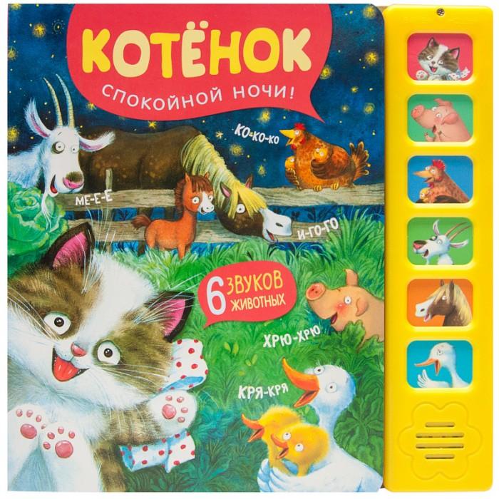Музыкальные книжки Мозаика kids Звуковые книги Котенок Спокойной ночи!