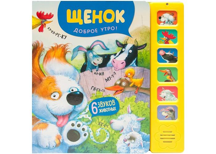 Музыкальные книжки Мозаика kids Звуковые книги Щенок Доброе утро!