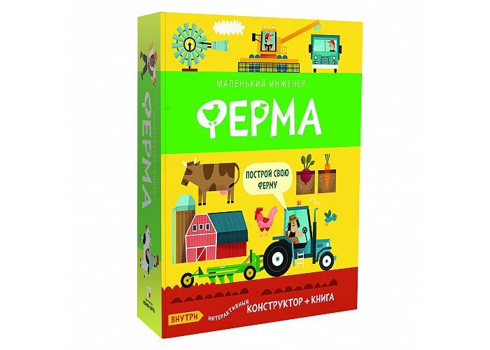 Сборные модели Мозаика kids Маленький инженер Ферма маленький инженер пожарная часть интерактивный конструктор книга