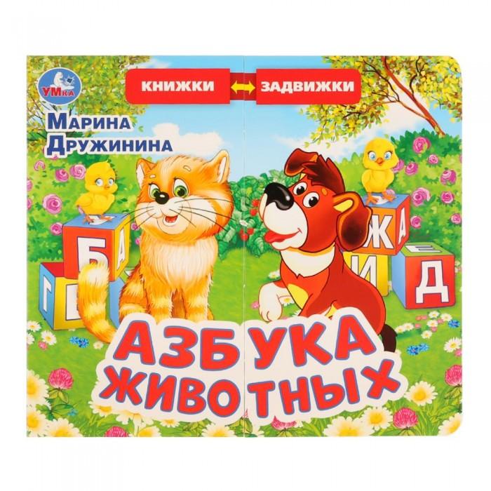 Картинка для Книжки-игрушки Умка М.А. Жукова Книжка-задвижка Азбука животных