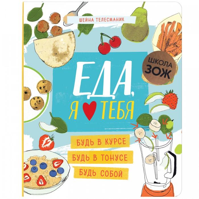 Купить Обучающие книги, Мозаика kids Школа ЗОЖ Еда, я люблю тебя