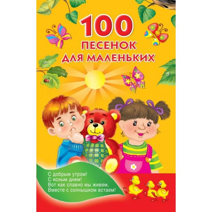 Развивающие книжки Издательство АСТ 100 песенок для маленьких развивающие книжки издательство аст 100 занимательных заданий