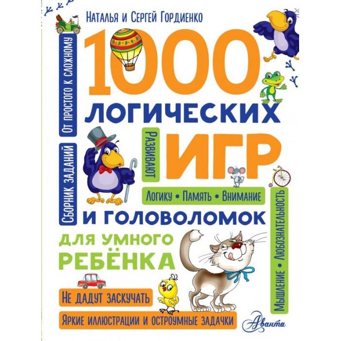 Купить Развивающие книжки, Издательство АСТ 1000 логических игр и головоломок для умного ребенка