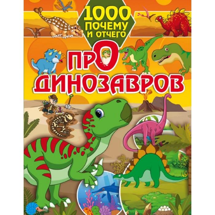 Купить Обучающие книги, Издательство АСТ 1000 почему и отчего Про динозавров