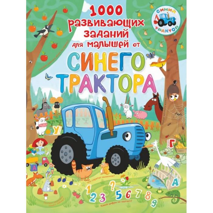 Купить Развивающие книжки, Издательство АСТ 1000 развивающих заданий для малышей от Синего трактора