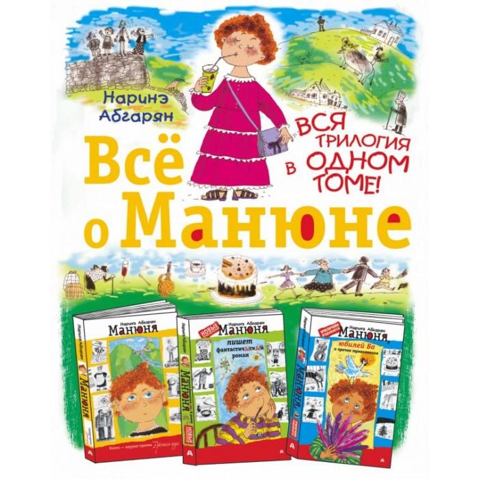 Купить Художественные книги, Издательство АСТ Всё о Манюне