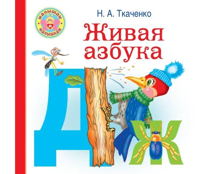 Развивающие книжки Издательство АСТ Живая азбука с иллюстрациями