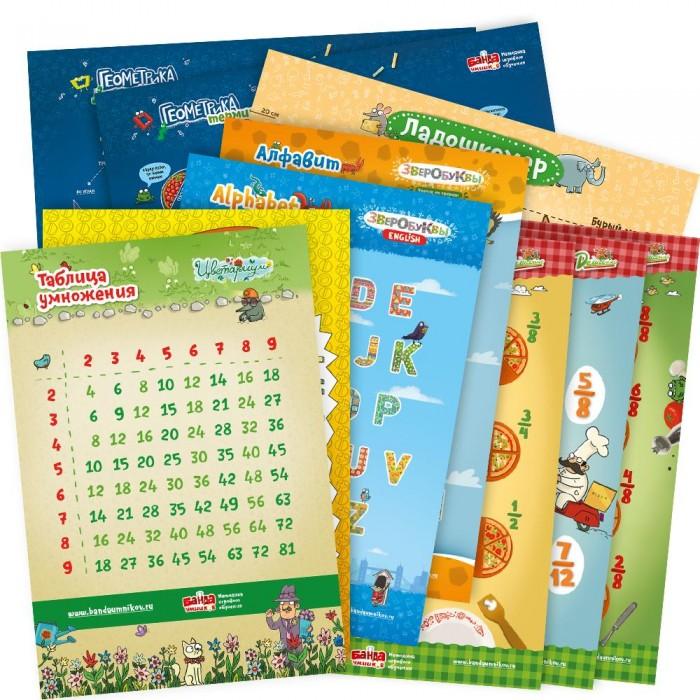Обучающие плакаты Банда Умников Набор плакатов в подарочном тубусе обучающие плакаты алфея плакат азбука и счет на магнитах
