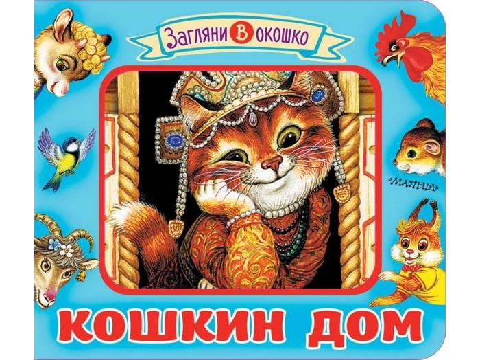 Картинка для Художественные книги Издательство АСТ Кошкин дом Загляни в окошко