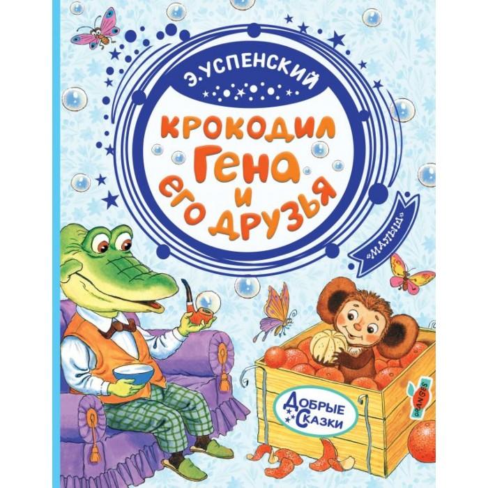 Художественные книги Издательство АСТ Крокодил Гена и его друзья с иллюстрациями художественные книги издательство аст сам читаю по слогам крокодил гена и его друзья