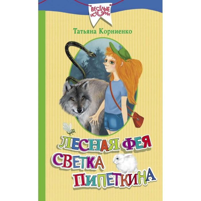 Художественные книги Издательство АСТ Лесная фея Светка Пипеткина