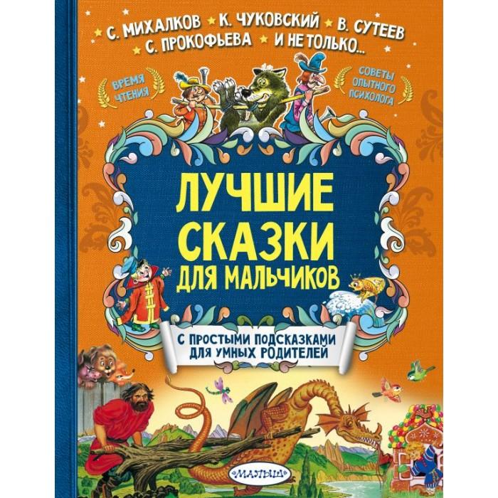 Купить Художественные книги, Издательство АСТ Лучшие сказки для мальчиков