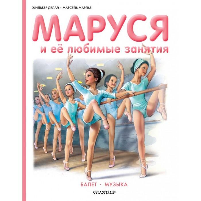 Художественные книги Издательство АСТ Маруся и её любимые занятия Балет - Музыка недорого