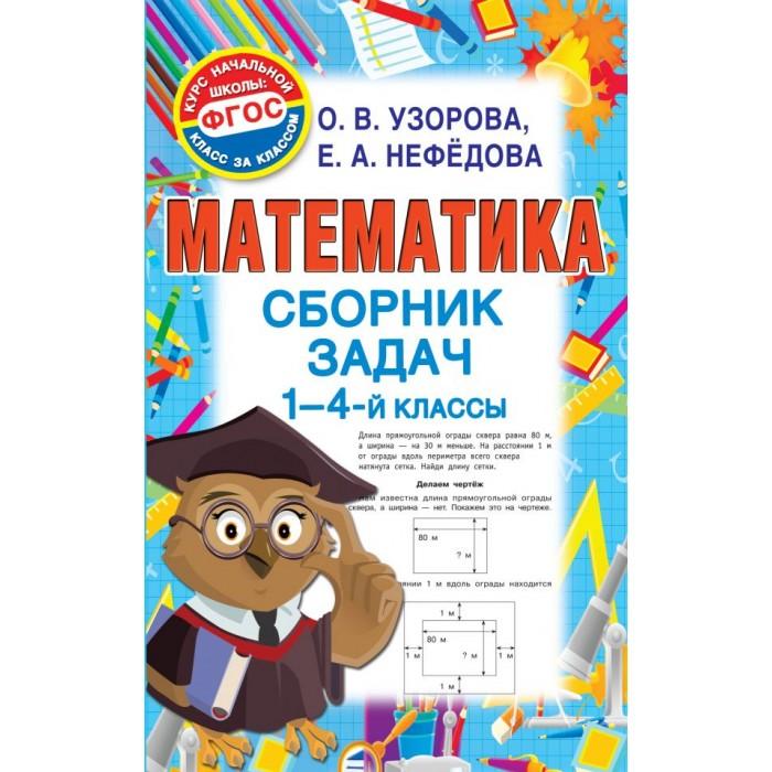 смыкалова е в математика 7 класс сборник задач Обучающие книги Издательство АСТ Математика Сборник задач 1-4 класс