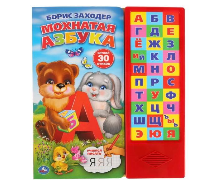 Картинка для Музыкальные книжки Умка Б.Заходер Мохнатая азбука 30 звуковых кнопок