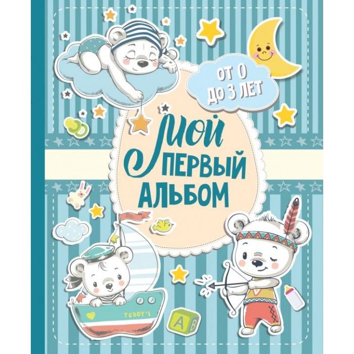 Фото - Фотоальбомы и рамки Издательство АСТ Мой первый альбом для мальчиков котятова н и мой сыночек от рождения до года