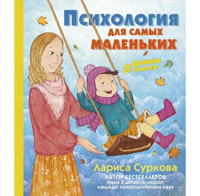 Картинка для Художественные книги Издательство АСТ Психология для самых маленьких #Дунины сказки