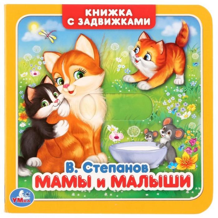 Книжки-игрушки Умка В. Степанов Книжка с задвижками Мамы и малыши