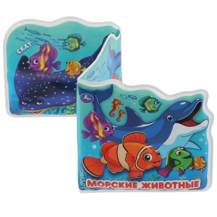 Фото - Игрушки для ванны Умка Книжка-раскладушка для ванной с песком Морские животные игрушки для ванны умка в степанов книга раскладушка для ванны домашние животные