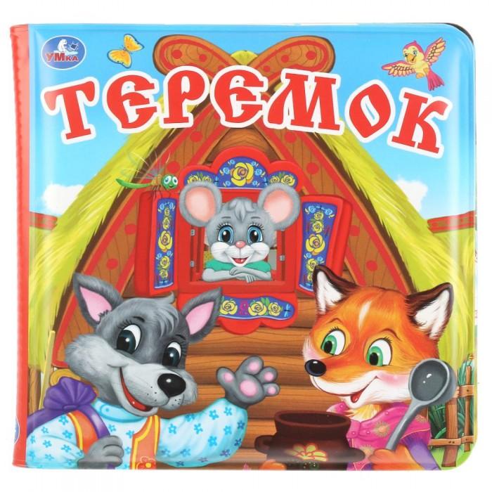 Фото - Игрушки для ванны Умка Книга-пищалка для ванны Теремок игрушки для ванны умка книга пищалка для ванны игрушки