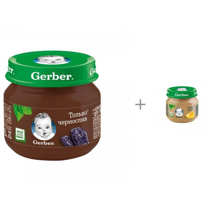 Купить Gerber Пюре Чернослив и Пюре Груши Вильямс с 4 мес. по 80 г в интернет магазине. Цены, фото, описания, характеристики, отзывы, обзоры