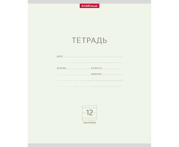 Тетради Erich Krause Тетрадь школьная Классика Light линейка (12 листов) 10 шт.