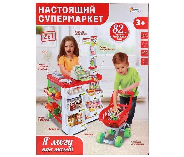 Играем вместе Настоящий супермаркет с аксессуарами от Играем вместе