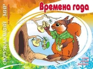Раскраски ДетИздат Окружающий мир для дошкольников Времена года спецмашины