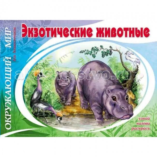 Раскраски ДетИздат Экзотические животные спецмашины